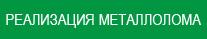 Реализация металлолома